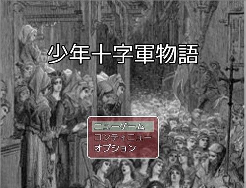 少年十字軍物語 Game Screen Shot1