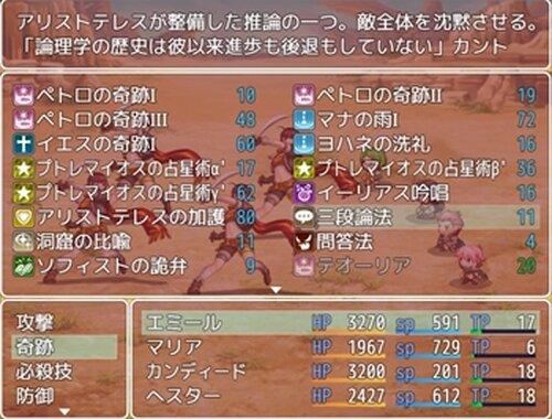 少年十字軍物語 Game Screen Shot4