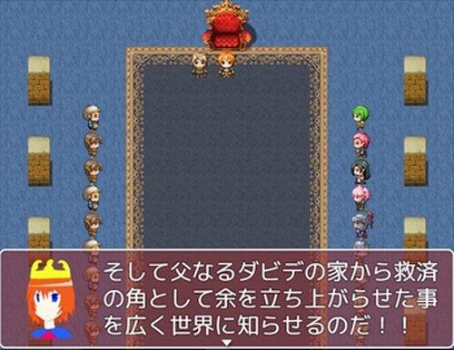 少年十字軍物語 Game Screen Shot5