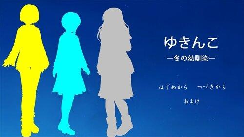 ゆきんこ-冬の幼馴染- Game Screen Shot