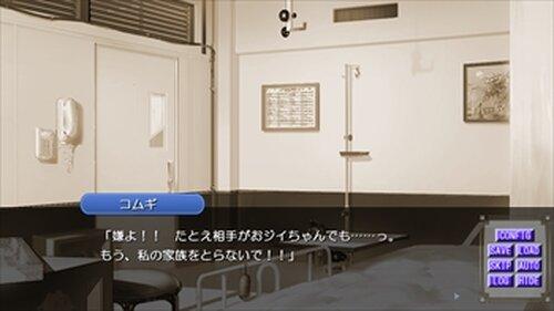 ゆきんこ-冬の幼馴染- Game Screen Shot5
