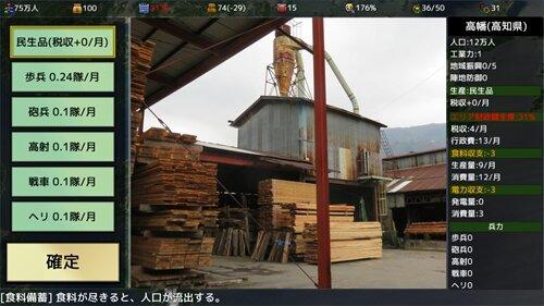 四国志大戦 ~県知事の野望~ Game Screen Shot1