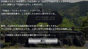四国志大戦 ~県知事の野望~ Game Screen Shot2