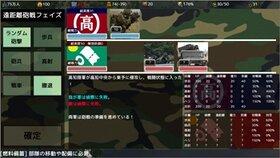 四国志大戦 ~県知事の野望~ Game Screen Shot3
