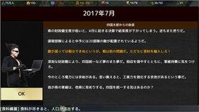 四国志大戦 ~県知事の野望~ Game Screen Shot4