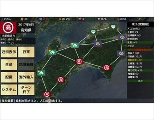 四国志大戦 ~県知事の野望~ Game Screen Shots
