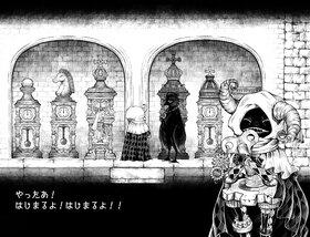 霧と太陽の王 Game Screen Shot4