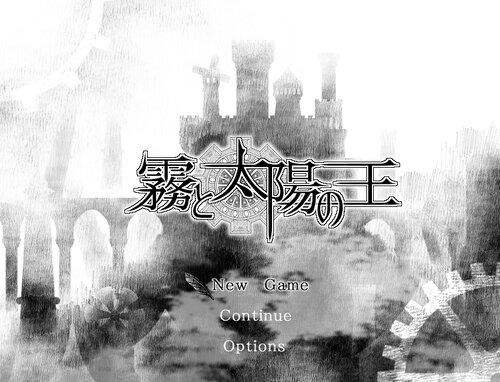 霧と太陽の王 Game Screen Shots