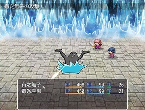 いじめっこ虐殺ゲーム3 Game Screen Shot5
