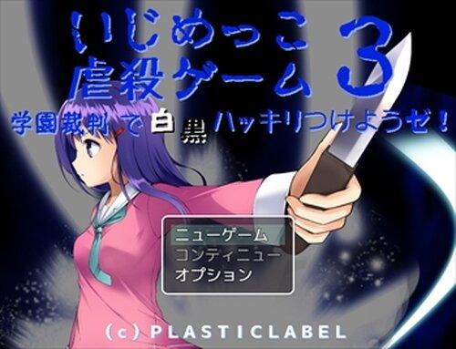 いじめっこ虐殺ゲーム3 Game Screen Shots