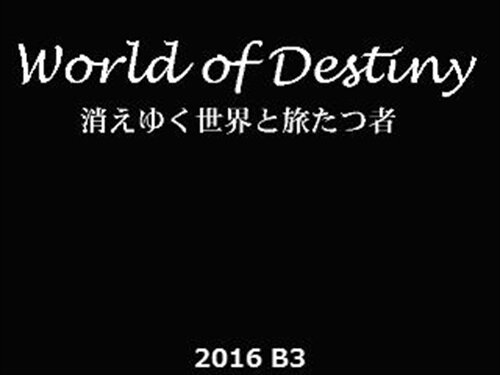 WORLD OF DESTINY 消えゆく世界と旅立つ者 Game Screen Shot1