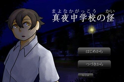真夜中学校の怪 Game Screen Shots