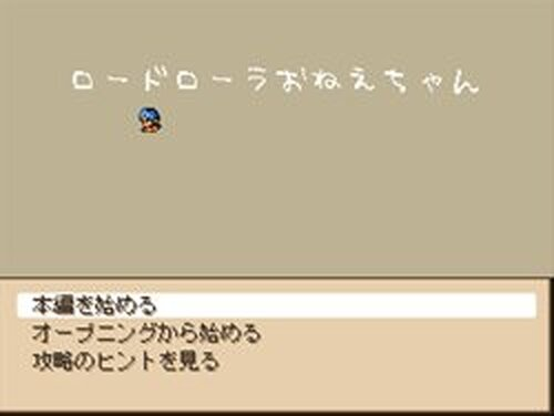 ロードローラおねえちゃん Game Screen Shots