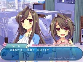 群青のレクイエム Game Screen Shot3