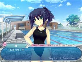 群青のレクイエム Game Screen Shot4