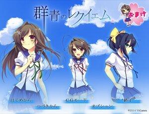 群青のレクイエム Game Screen Shot