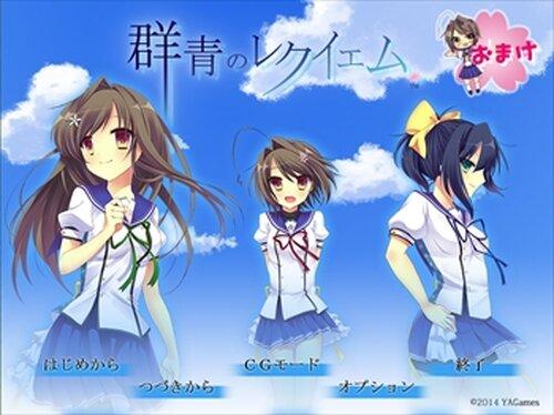 群青のレクイエム Game Screen Shots