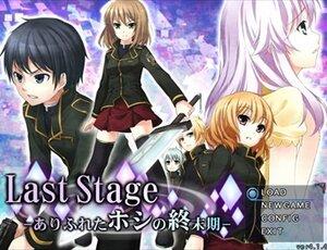 Last Stage -ありふれたホシの終末期- Game Screen Shot