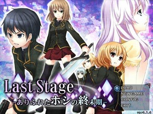 Last Stage -ありふれたホシの終末期- Game Screen Shots