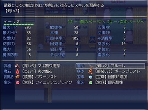 巡るダンジョン道中記 Game Screen Shot3