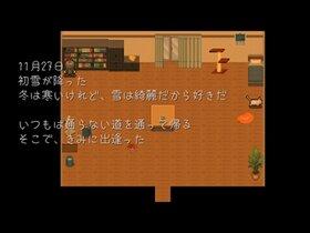 きみと雪どけ Game Screen Shot4