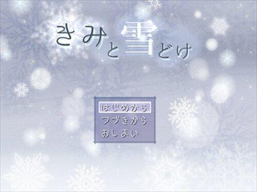 きみと雪どけ Game Screen Shots