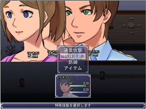 リア充爆発しろ! Game Screen Shot4