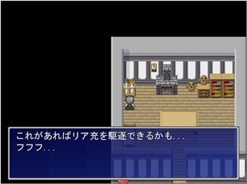 リア充爆発しろ! Game Screen Shots