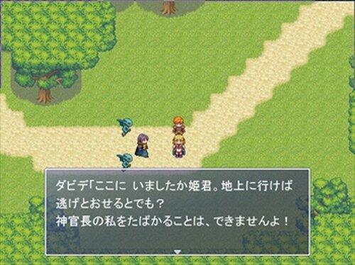 剣士アランと天空の姫君 Game Screen Shot3