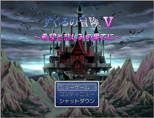 すぐるの冒険5~希望と悲しみの果てに~ Game Screen Shot5