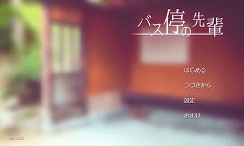 バス停の先輩 Game Screen Shot3