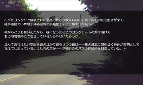 バス停の先輩 Game Screen Shot5