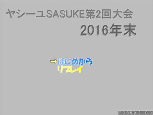 ヤシーユSASUKE 第2回大会 2016年末 Game Screen Shot2