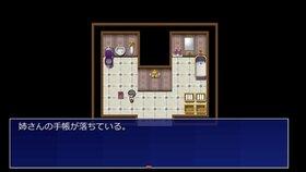 古屋敷に閉ざされた姉 Game Screen Shot5