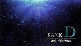 呪奏~jyuso~ Game Screen Shot3