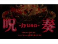 呪奏~jyuso~