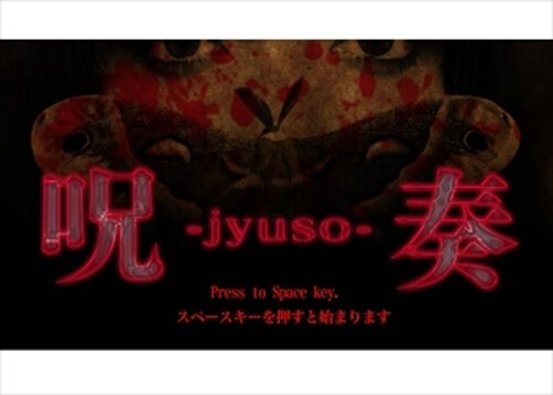 呪奏~jyuso~ Game Screen Shots