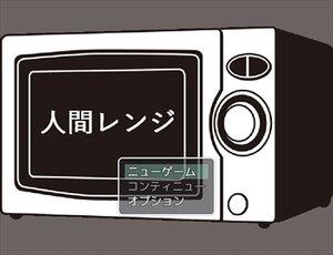 人間レンジ Game Screen Shot