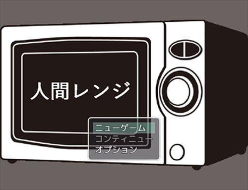 人間レンジ Game Screen Shots