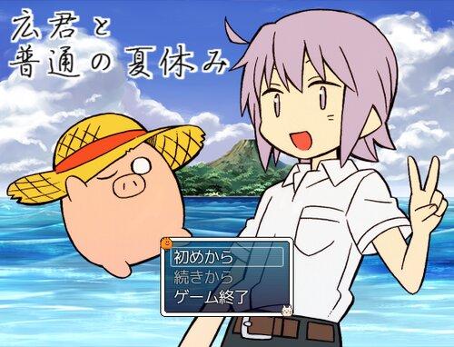 広君と普通の夏休み Game Screen Shots
