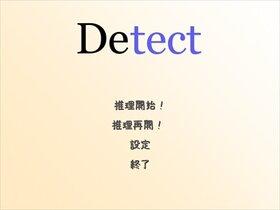 DEtect Game Screen Shot2