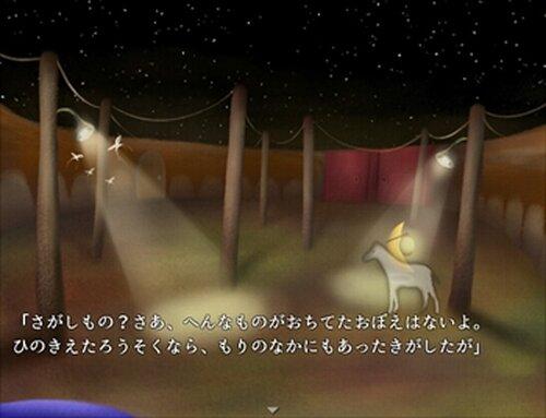三日月 Ver.3.1 (小型ノートPC画質向け版) Game Screen Shot4
