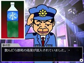 馬鹿刑事-BAKADEKA- Game Screen Shot2