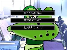 馬鹿刑事-BAKADEKA- Game Screen Shot3