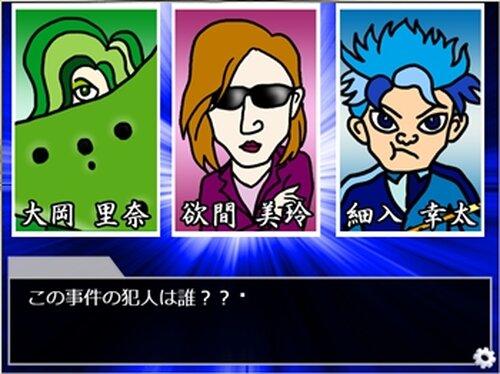馬鹿刑事-BAKADEKA- Game Screen Shot5