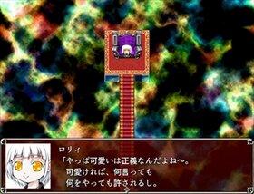 真だぁくねすえんぺらぁ(仮) Game Screen Shot5