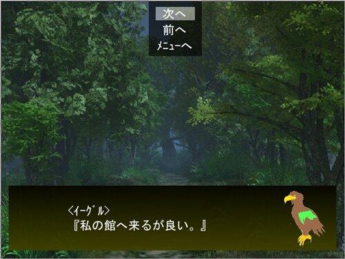 ドキッ!捕食獣だらけの『決闘の鷲人』 Game Screen Shot