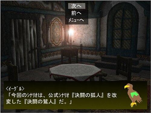 ドキッ!捕食獣だらけの『決闘の鷲人』 Game Screen Shot2
