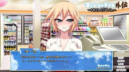 マキシマムデイズ 八重ちゃんアフター Game Screen Shot1