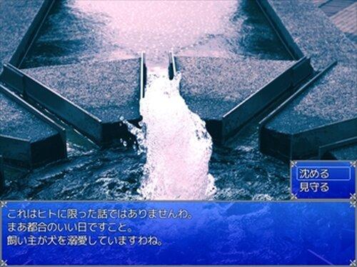 アイニオボレタイ。 Game Screen Shot3